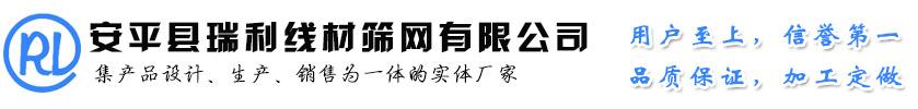安平县瑞利线材筛网有限公司
